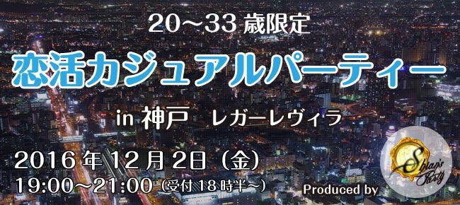 【三宮・元町の恋活パーティー】SHIAN'S PARTY主催 2016年12月2日
