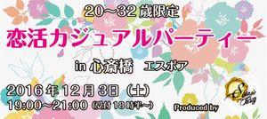 【心斎橋の恋活パーティー】SHIAN'S PARTY主催 2016年12月3日