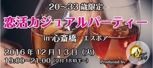 【心斎橋の恋活パーティー】SHIAN'S PARTY主催 2016年12月13日