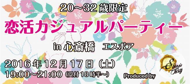 【心斎橋の恋活パーティー】SHIAN'S PARTY主催 2016年12月17日