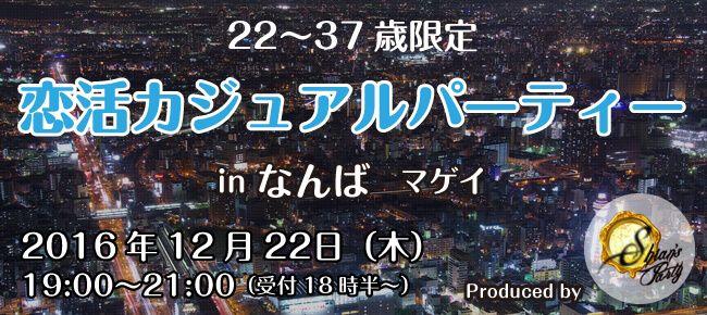 【心斎橋の恋活パーティー】SHIAN'S PARTY主催 2016年12月22日