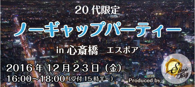 【心斎橋の恋活パーティー】SHIAN'S PARTY主催 2016年12月23日