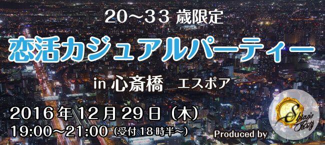 【心斎橋の恋活パーティー】SHIAN'S PARTY主催 2016年12月29日