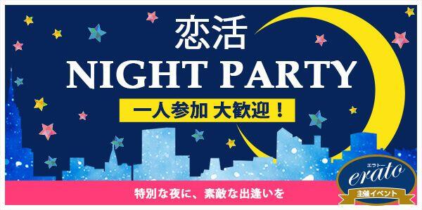 【船橋の恋活パーティー】株式会社トータルサポート主催 2016年11月4日