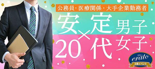 【静岡のプチ街コン】株式会社トータルサポート主催 2016年11月6日