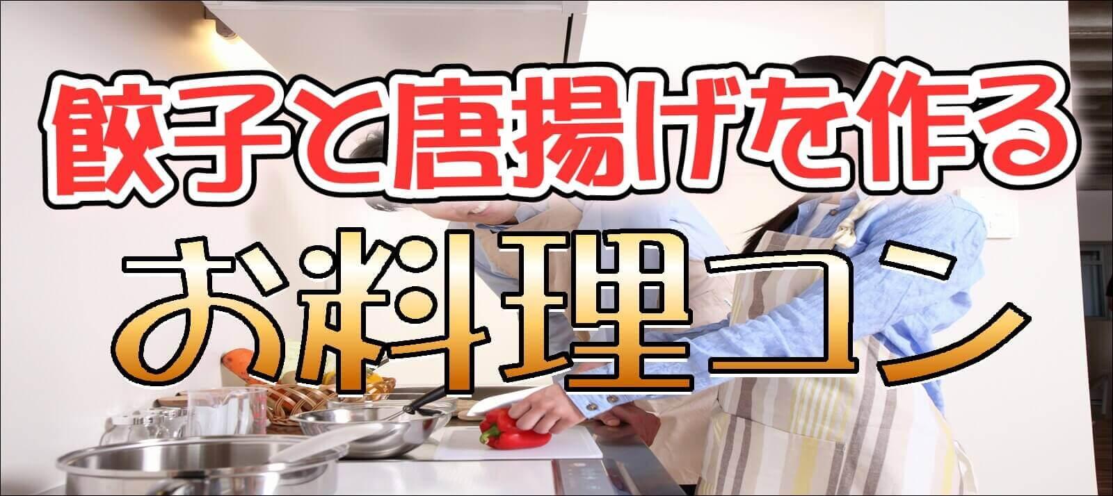 【日本橋のプチ街コン】エスクロ・ジャパン株式会社主催 2016年11月21日