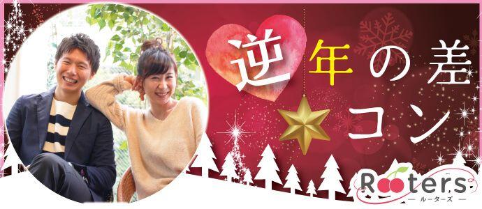 【三宮・元町のプチ街コン】株式会社Rooters主催 2016年11月24日