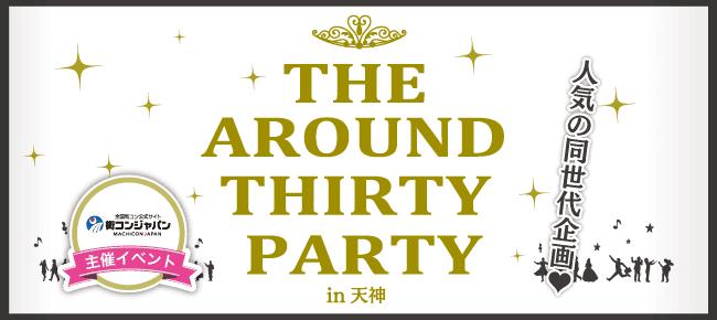 【天神の恋活パーティー】街コンジャパン主催 2016年11月26日