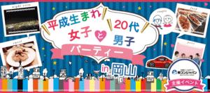 【岡山駅周辺の恋活パーティー】街コンジャパン主催 2016年12月3日