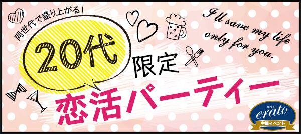 【千葉の恋活パーティー】株式会社トータルサポート主催 2016年11月25日