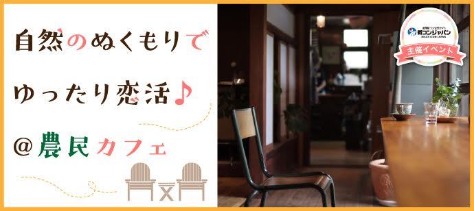 【東京都その他の恋活パーティー】街コンジャパン主催 2016年12月18日
