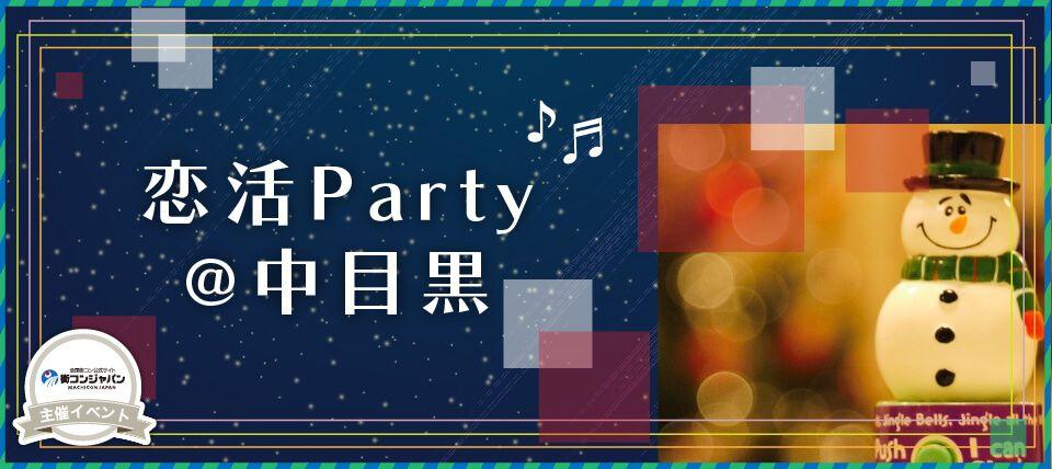 【中目黒の恋活パーティー】街コンジャパン主催 2016年12月24日