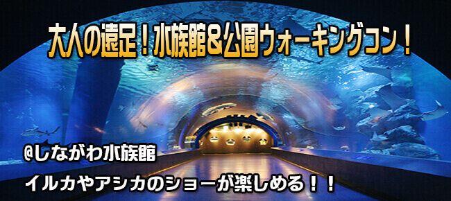 【東京都その他のプチ街コン】e-venz(イベンツ)主催 2016年11月12日