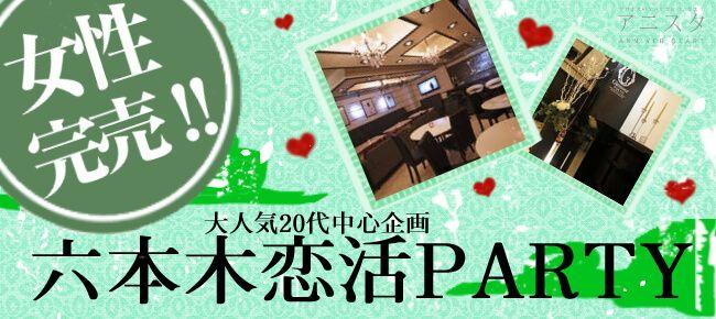【六本木の恋活パーティー】T's agency主催 2016年12月7日