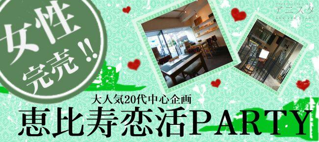 【恵比寿の恋活パーティー】T's agency主催 2016年11月21日