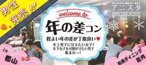 【郡山の恋活パーティー】T's agency主催 2017年1月21日