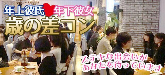 【船橋のプチ街コン】e-venz(イベンツ)主催 2016年11月12日