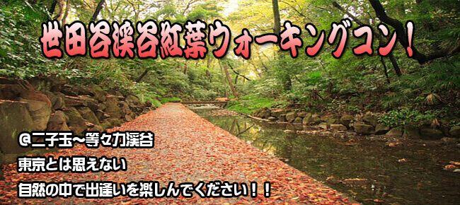 【東京都その他のプチ街コン】e-venz(イベンツ)主催 2016年11月27日