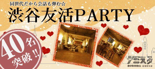 【渋谷の恋活パーティー】T's agency主催 2016年11月23日