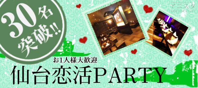 【仙台の恋活パーティー】T's agency主催 2016年11月23日