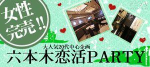【六本木の恋活パーティー】T's agency主催 2016年12月10日