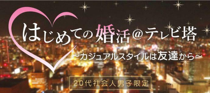 【札幌市内その他の婚活パーティー・お見合いパーティー】街コンジャパン主催 2016年11月13日