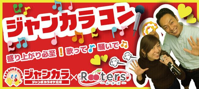 【心斎橋のプチ街コン】株式会社Rooters主催 2016年11月12日