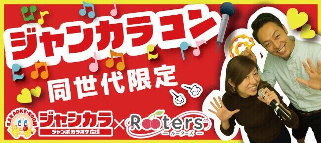 【心斎橋のプチ街コン】株式会社Rooters主催 2016年11月22日