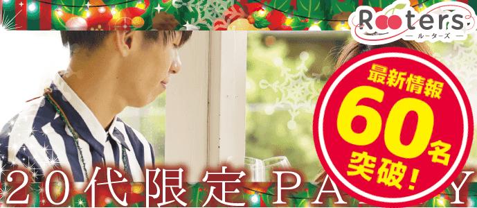 【表参道の恋活パーティー】株式会社Rooters主催 2016年11月26日