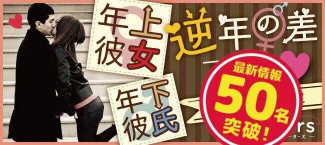 【赤坂の恋活パーティー】株式会社Rooters主催 2016年11月26日