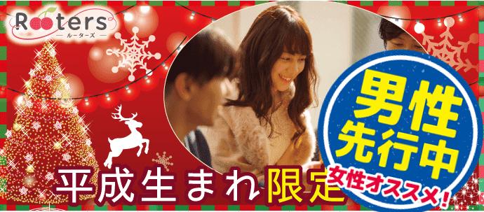 【東京都その他のプチ街コン】株式会社Rooters主催 2016年11月26日