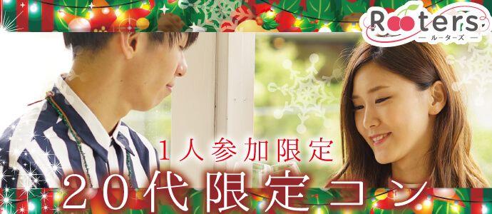 【堂島の恋活パーティー】株式会社Rooters主催 2016年11月26日
