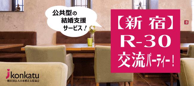 【新宿の婚活パーティー・お見合いパーティー】一般社団法人日本婚活支援協会主催 2016年11月23日