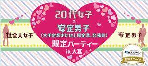 【大宮の恋活パーティー】街コンジャパン主催 2016年12月18日