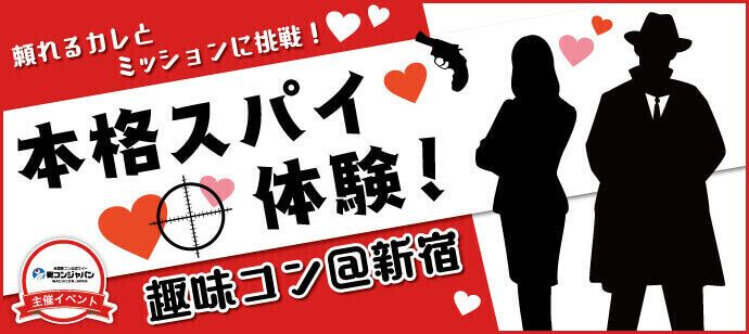 【新宿の恋活パーティー】街コンジャパン主催 2016年12月4日