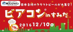 【浅草の恋活パーティー】街コンジャパン主催 2016年12月10日