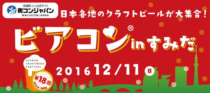 【浅草の恋活パーティー】街コンジャパン主催 2016年12月11日