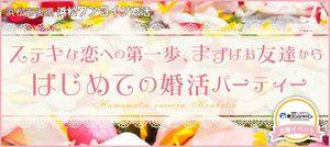 【浜松の婚活パーティー・お見合いパーティー】街コンジャパン主催 2017年1月22日