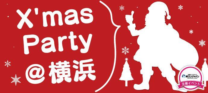 【関内・桜木町・みなとみらいの恋活パーティー】街コンジャパン主催 2016年12月24日