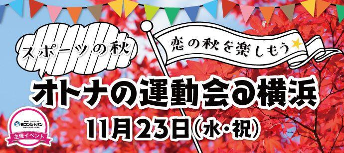 【横浜市内その他の恋活パーティー】街コンジャパン主催 2016年11月23日