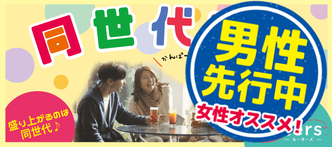 【赤坂の恋活パーティー】株式会社Rooters主催 2016年11月27日