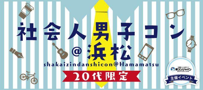 【浜松のプチ街コン】街コンジャパン主催 2016年11月19日