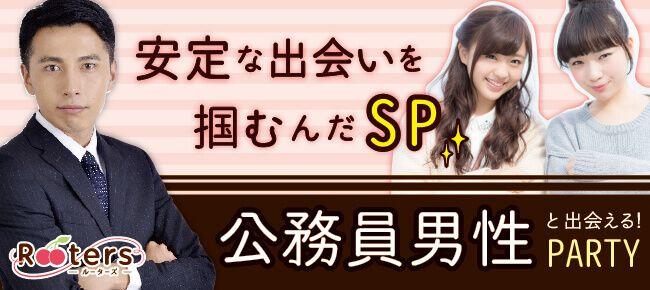 【堂島の恋活パーティー】株式会社Rooters主催 2016年11月27日