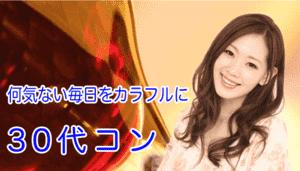 【金沢のプチ街コン】名古屋東海街コン主催 2016年11月6日