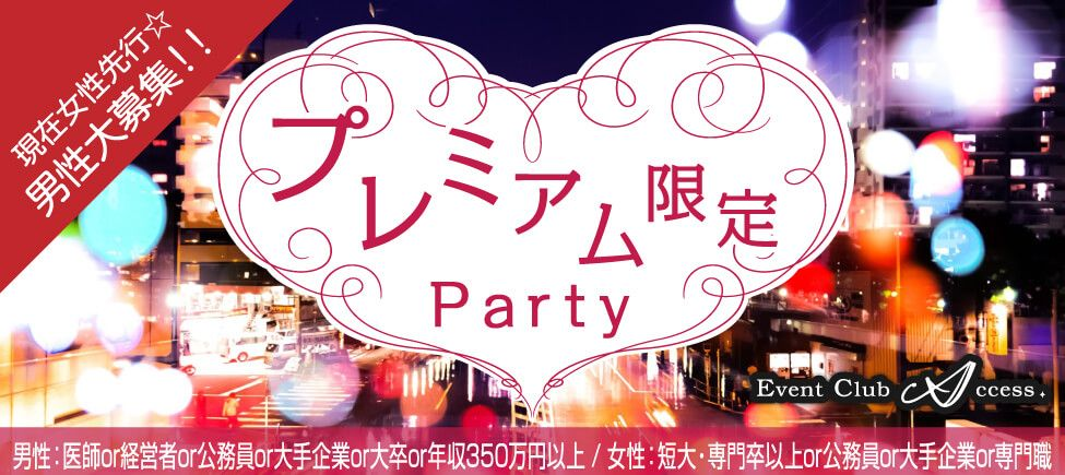 【新潟の恋活パーティー】株式会社アクセス・ネットワーク主催 2016年12月3日