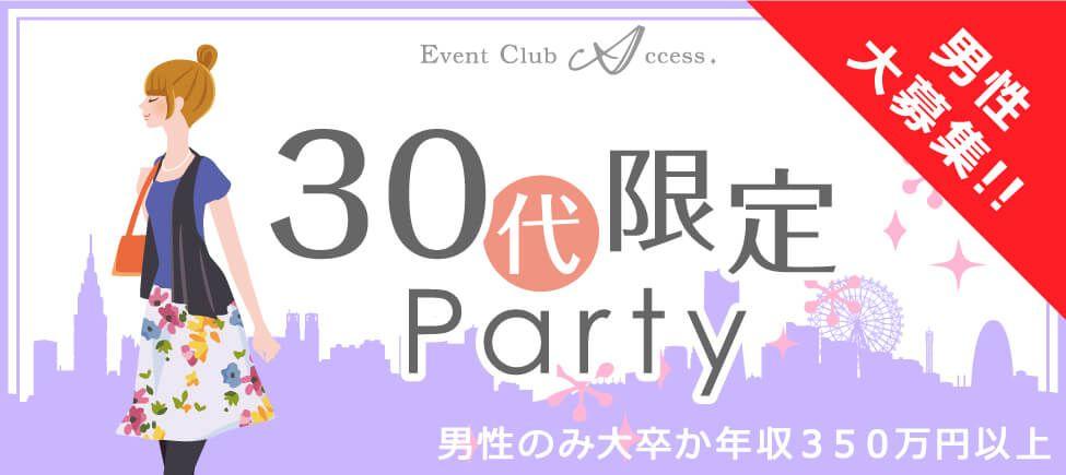 【新潟の恋活パーティー】株式会社アクセス・ネットワーク主催 2016年12月11日