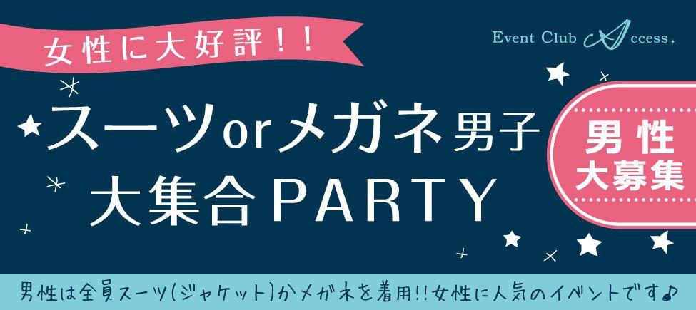 【新潟の恋活パーティー】株式会社アクセス・ネットワーク主催 2016年12月17日