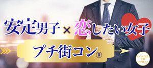 【金沢のプチ街コン】e-venz(イベンツ)主催 2016年11月5日