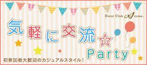 【富山の恋活パーティー】株式会社アクセス・ネットワーク主催 2016年12月4日