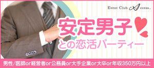 【富山の恋活パーティー】株式会社アクセス・ネットワーク主催 2016年12月11日